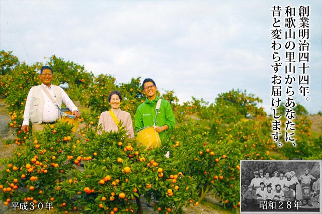 創業明治四十四年。和歌山の里山からあなたに、昔と変わらずお届けします。